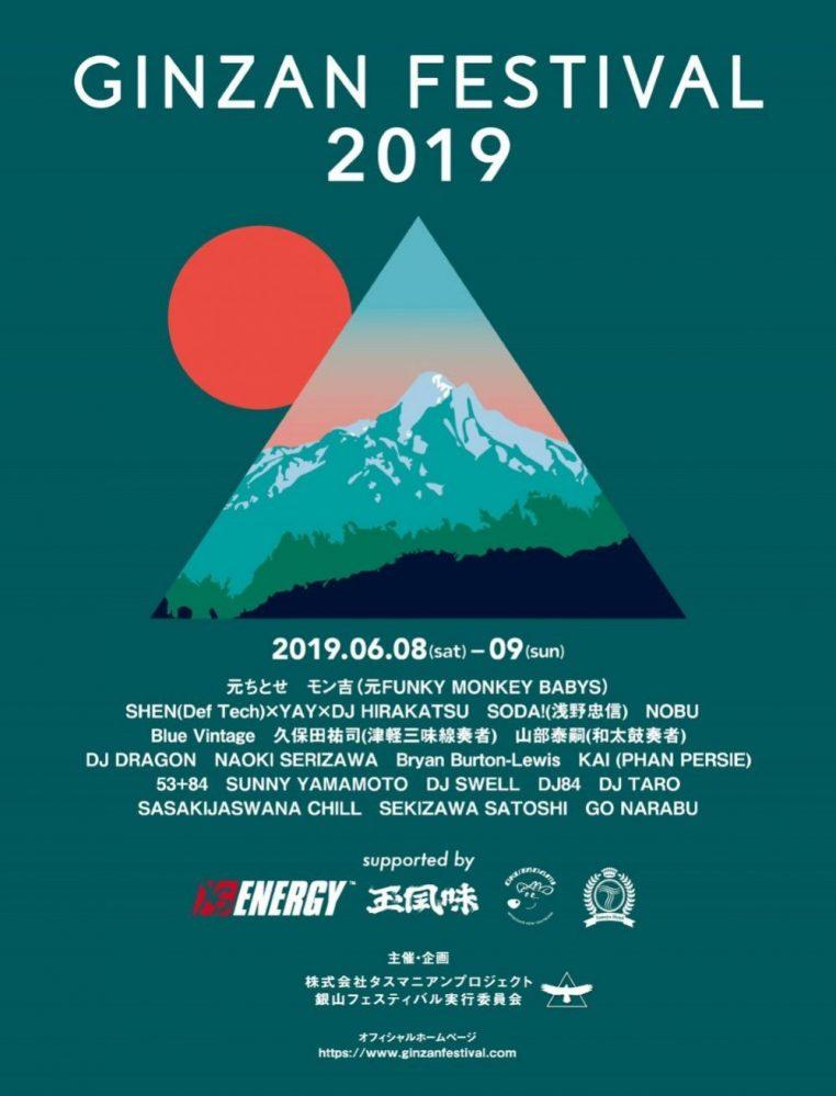 銀山フェスティバル19_16