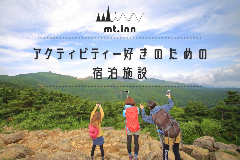 岳温泉_マウントイン03