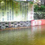 IMG 8329 150x150 - 夏の台湾を涼しく楽しむ穴場の温泉|20℃の炭酸泉に挑戦!「蘇澳冷泉」の水着不要の貸切風呂&共同浴場