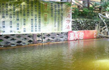 IMG 8329 360x230 - 台湾にも水着不要の温泉が!日本の温泉旅館の伝統が残る「瑞穂温泉」で貸切温泉&混浴露天風呂を満喫
