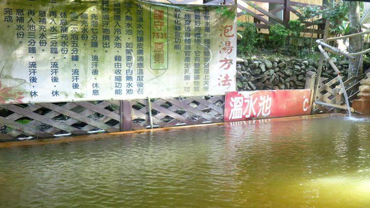 IMG 8329 728x410 - 台湾にも水着不要の温泉が!日本の温泉旅館の伝統が残る「瑞穂温泉」で貸切温泉&混浴露天風呂を満喫