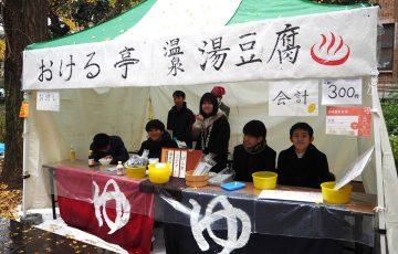 okr4 360x230 - 寒さも吹き飛ぶ!東大の学園祭で味わう本場の温泉湯豆腐