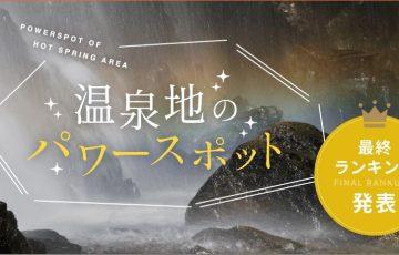 onsensousenkyo 1 e1576820576873 360x230 - 温泉地のパワースポット注目度ランキング:1位は山形のあの温泉!?【温泉総選挙2019】