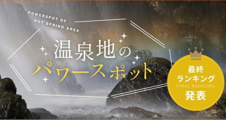 onsensousenkyo 1 e1576820576873 728x388 - 温泉地のパワースポット注目度ランキング:1位は山形のあの温泉!?【温泉総選挙2019】